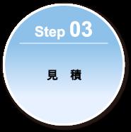 Step 03-見積