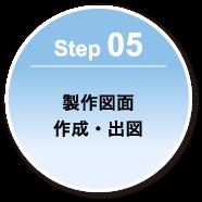 Step 05-製作図面作成・出図