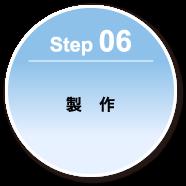 Step 06-製作
