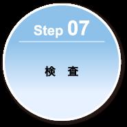 Step 07-検査